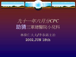 九十一年六月分 CPC 助猜 三軍總醫院小兒科