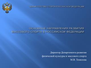 Директор Департамента развития физической культуры и массового спорта М.В. Томилова