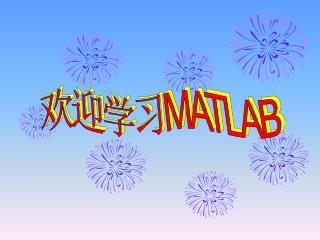 欢迎学习 MATLAB