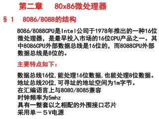 第二章    80x86 微处理器 § 1   8086/8088 的结构
