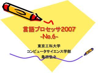 言語プロセッサ 2007 -No.6-