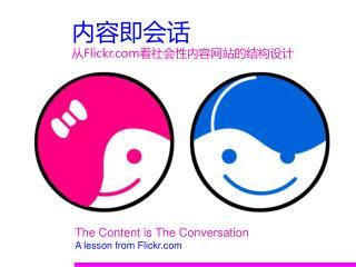 内容即会话 从 Flickr 看社会性内容网站的结构设计