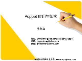 Puppet  应用与架构
