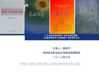 广东省高校思政课第二批优质建设课程 《 思想道德修养与法律基础 》 建设情况汇报