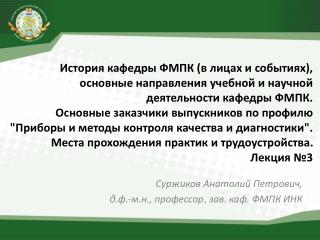 Суржиков Анатолий Петрович,  д .ф.-м.н., профессор ,  зав. каф. ФМПК ИНК