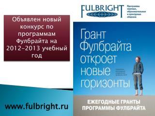 Объявлен новый конкурс по программам  Фулбрайта  на  2012- 20 13 учебный год