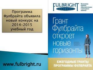 Программа  Фулбрайта  объявила новый конкурс на  201 4 - 20 1 5 учебный год