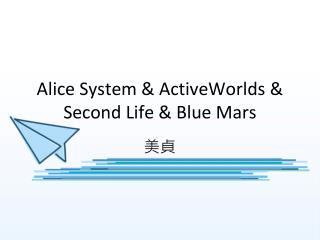 Alice System & ActiveWorlds & Second Life & Blue Mars