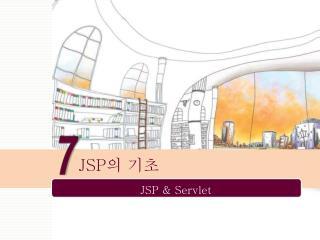 JSP ? ??
