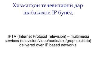 Хизматҳои телевизионӣ дар шабакаҳои IP бунёд