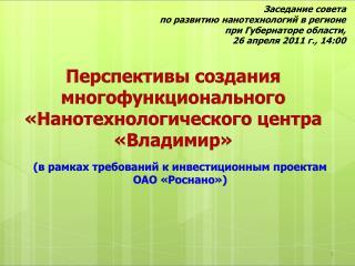 Перспективы создания многофункционального « Нанотехнологического  центра «Владимир»