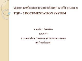ระบบการสร้างเอกสารรายละเอียดของรายวิชา ( มคอ. 3) TQF – 3 DOCUMENTATION SYSTEM