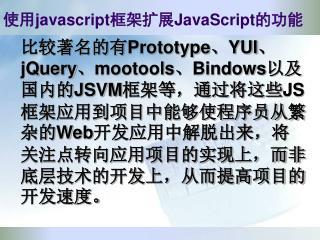 使用 javascript 框架扩展 JavaScript 的功能