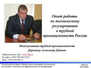 Опыт работы по техническому регулированию в трубной промышленности России
