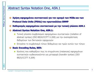 Abstract Syntax Notation One, ASN.1