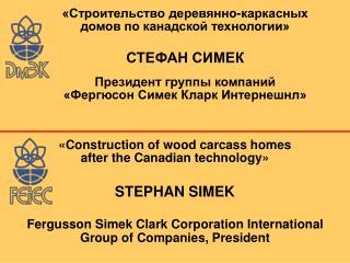 «Строительство деревянно-каркасных  домов по канадской технологии» СТЕФАН СИМЕК