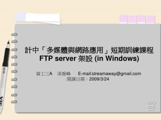 計中「多媒體與網路應用」短期訓練課程  FTP server  架設  (in Windows)