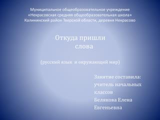 Откуда пришли      слова         (русский язык  и окружающий мир)
