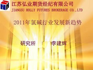 2011 年氯碱行业发展新趋势