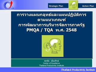 Strategic Plan                                Action Plan
