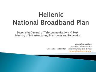Hellenic  National Broadband Plan