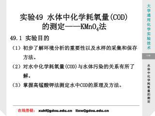 实验 49  水体中化学耗氧量 (COD) 的测定 ——KMnO 4 法