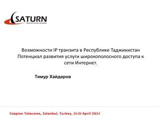 Возможности  IP  транзита в Республике Таджикистан