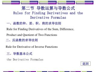 第二节 导数运算与导数公式 Rules for Finding Derivatives and the Derivative Formulas