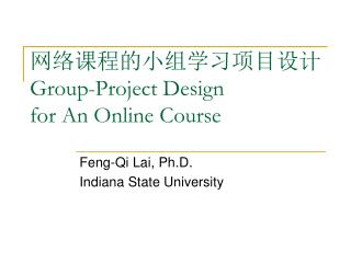 网络课程的小组学习项目设计  Group-Project Design for An Online Course