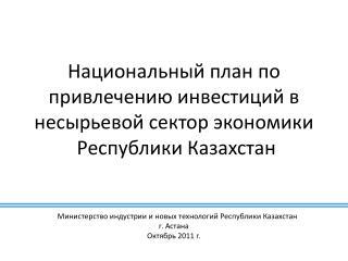 Национальный план по привлечению инвестиций в несырьевой сектор экономики  Республики Казахстан