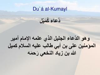 Du  al-Kumayl