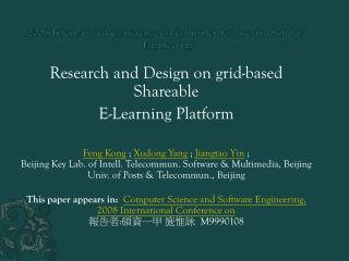 2008 International Conference on Computer Science and Software Engineering