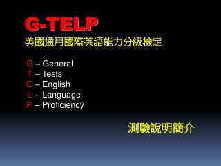 G-TELP 美國通用國際英語能力分級檢定