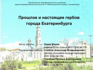 Гербы Екатеринбурга
