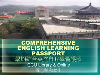 COMPREHENSIVE ENGLISH LEARNING PASSPORT 學期綜合英文自我學習護照