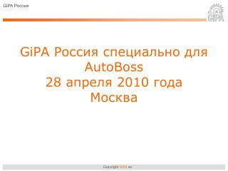GiPA  Россия специально для  AutoBoss 28 апреля 2010 года Москва