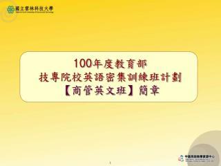 100 年度教育部 技專院校英語密集訓練班計劃 【 商管英文班 】 簡章