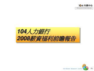 104 人力銀行 2008 薪資福利前瞻報告