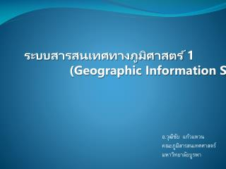 ?????????????????????????  1 (Geographic Information System I)