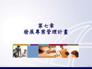 第七章 發展專案管理計畫