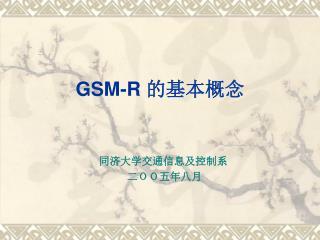 GSM-R  的基本概念