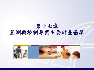 第十七章 監測與控制專案主要計畫基準