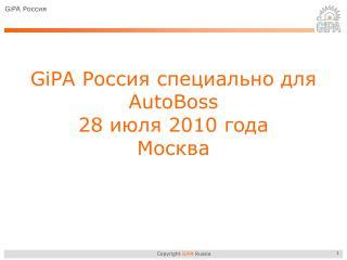 GiPA  Россия специально для  AutoBoss 28 июля 2010 года Москва