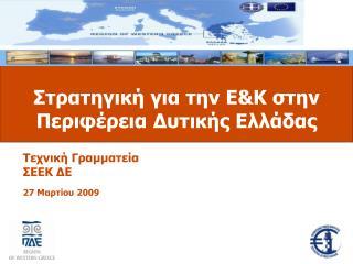Στρατηγική για την Ε &K  στην Περιφέρεια Δυτικής Ελλάδας