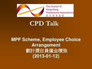 MPF Scheme, Employee Choice Arrangement  強積金僱員自選計劃  (2013-01-12)