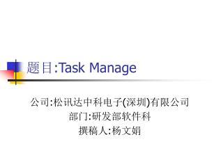 题目 :Task Manage