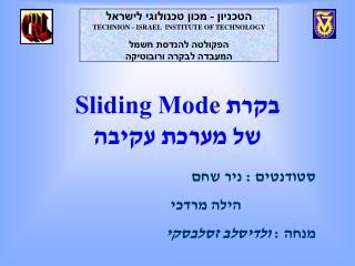 בקרת  Sliding Mode                    של מערכת עקיבה