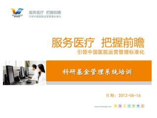 科研基金管理系统培训