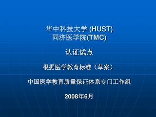 华中科技大学  (HUST) 同济医学院 (TMC)