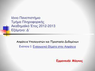 Ιόνιο Πανεπιστήμιο Τμήμα Πληροφορικής Ακαδημαϊκό Έτος 20 12 -20 13 Εξάμηνο: Δ'